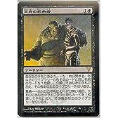 MTG 黒 日本語版 冥府の教示者 DIS-46 レア