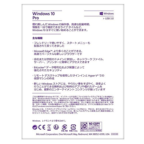 Windows 10 Pro 32bit/64bit 日本語版 (最新)   USBフラッシュドライブ
