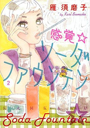 感覚・ソーダファウンテン(2) (KCx)の詳細を見る