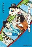 青の島とねこ一匹(2) (ヤングチャンピオン烈コミックス)