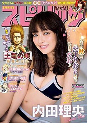 週刊ビッグコミックスピリッツ 2017年45号(2017年10月7日発売) [雑誌]