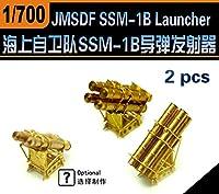 1/700 海上自衛隊 SSM-1B ミサイルランチャー
