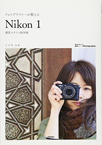 フォトグラファーが教える 「Nikon1」撮影スタイルBOOK (Books for Art and Photography)の詳細を見る