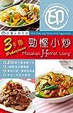 印傭入廚手記 3step勁慳小炒 第5版 (Chinese Edition)