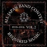 吹奏楽コンクール課題曲集 Vol.2を試聴する