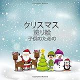 クリスマス塗り絵子供のための: 塗り絵 - 水だけでスイスイ! まほうのぬりえ たのしいクリスマス (Christmas Coloring Book for Kids)
