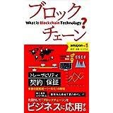 ブロックチェーン: ビジネスに応用する