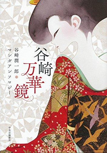 谷崎万華鏡 - 谷崎潤一郎マンガアンソロジーの詳細を見る
