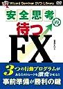DVD 安全思考の待つFX ( lt DVD gt )