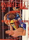 格闘技通信 2008年 6/8号 [雑誌]