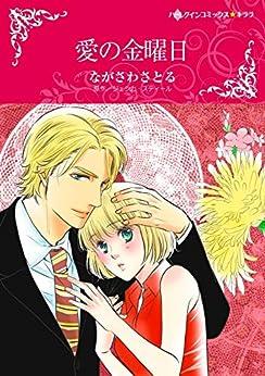 [ながさわ さとる;ジェシカ・スティール]の愛の金曜日 (ハーレクインコミックス)