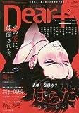 Dear+ (ディアプラス) 2018年 02 月号 表紙&巻頭カラー「カラーレシピ」はらだ