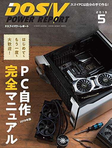 DOS/V POWER REPORT (ドスブイパワーレポート)  2019年5月号[雑誌]