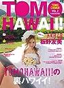 DVD版「TOMOHAWAII 」の裏ハワイイ ―TOMOCAWAII VOL.2 in BACKSTAGE ( lt DVD gt )