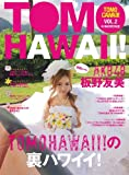 DVD版「TOMOHAWAII!」の裏ハワイイ!―TOMOCAWAII! VOL.2 in BACKSTAGE (<DVD>)