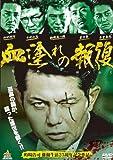 血塗れの報復[DVD]