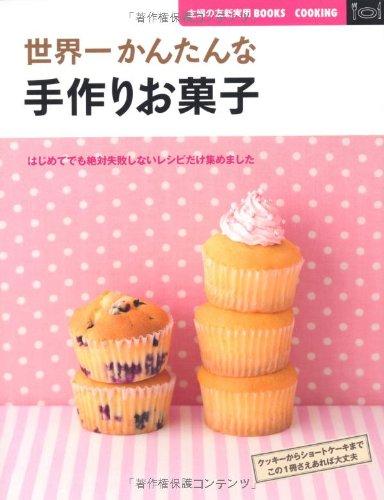 世界一かんたんな手作りお菓子-はじめてでも絶対失敗しないレシピだけ集めました(主婦の友新実用BOOKS)