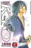SAMURAI DEEPER KYO(26) (週刊少年マガジンコミックス)
