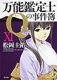 万能鑑定士Qの事件簿 XI (角川文庫)