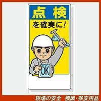 安全標語標識 332-07 点検を確実に サイズ:600×300×1mm厚 材質:エコユニボード(穴4スミ)