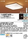 Panasonic(パナソニック電工) 和風LEDシーリングライト 調光・調色タイプ 適用畳数:~8畳 ※5年保証※ LGBZ1805