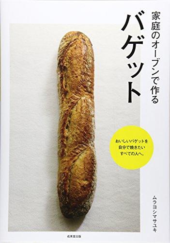 家庭のオーブンで作るバゲット ムラヨシ マサユキ