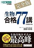 生物合格77講【完全版】 (東進ブックス 大学受験)