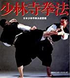 少林寺拳法 (講談社スポーツシリーズ)