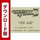 ロックマンワールド3 [3DSで遊べるゲームボーイソフト][オンラインコード]