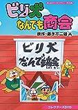 想い出のアニメライブラリー  第102集 ビリ犬なんでも商会 コレクターズDVD