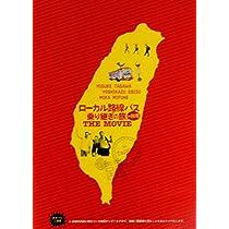 【映画パンフレット】 ローカル路線バス乗り継ぎの旅 THE MOVIE キャスト 太川陽介、蛭子能収、三船美佳、