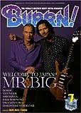 BURRN ! (バーン) 2009年 07月号 [雑誌]