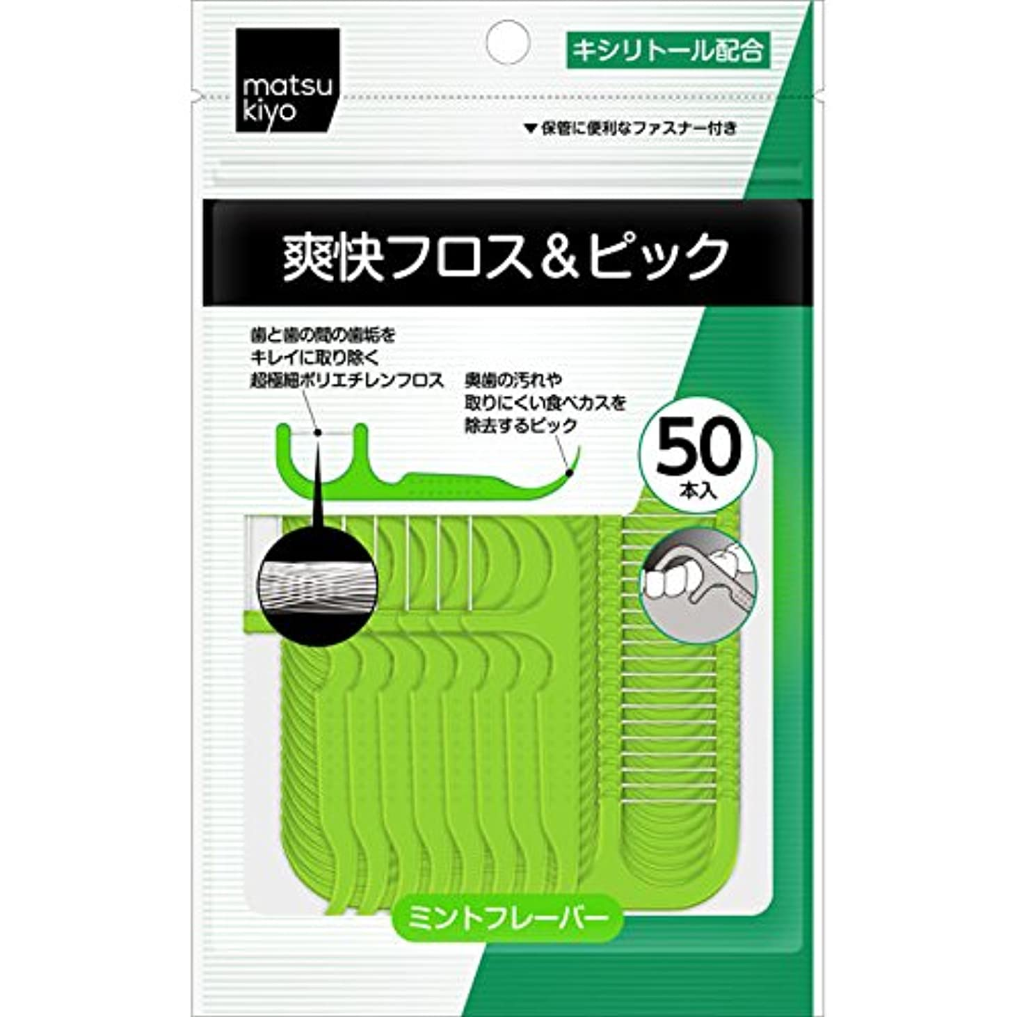 迷彩噴火接尾辞matsukiyo 爽快フロス&ピック 50本
