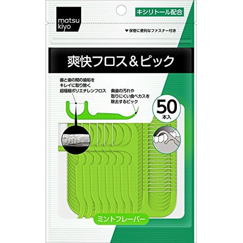 石クラッチ含めるmatsukiyo 爽快フロス&ピック 50本