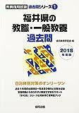 福井県の教職・一般教養過去問 2018年度版 (教員採用試験「過去問」シリーズ)