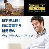 首に巻いて使う自分だけのウェアラブルエアコン【ウェアコン】G2T-N1 Plus /日本限定セット