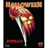 ハロウィン BD [Blu-ray]