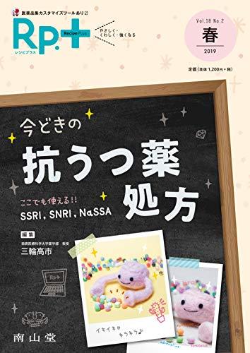 レシピプラス Vol.18 No.2 今どきの抗うつ薬処方: ここでも使える!!― SSRI,SNRI,NaSSA―