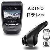 ARINO ドライブレコーダー ドラレコ 超小型 170度超広角 1200万画素 超強暗視機能 HDR WDR 1080P フルHD Gセンサー 2.1インチ 駐車監視 常時録画 【1年保証期間】16Gカード付き 日本語説明書付き