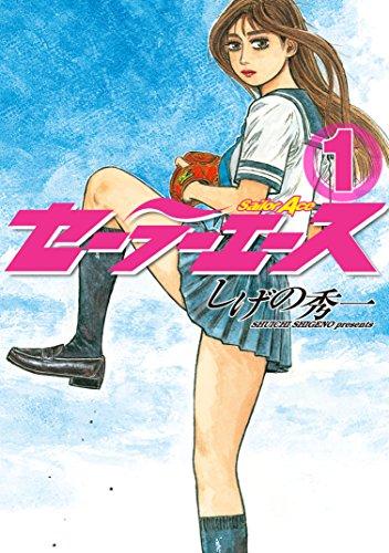 セーラーエース(1) (ヤングマガジンコミックス)