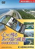 【東日本大震災シリーズ】心に残る あの頃の風景~みやぎ海岸線物語~ [DVD]