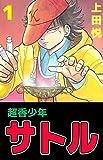 超香少年サトル  / 上田 悦 のシリーズ情報を見る