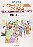 事例で学ぶデイサービス計画書のつくりかた―「自宅での生活」とデイサービスを結ぶアセスメントの実践