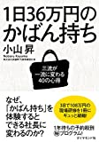「1日36万円のかばん持ち―三流が一流に変わる40の心得」小山 昇