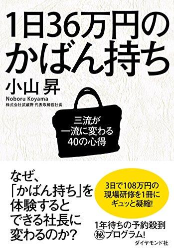 1日36万円のかばん持ち――三流が一流に変わる40の心得の詳細を見る