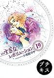 …すぎなレボリューション プチキス(19) (Kissコミックス)