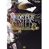 モンスターハンター:ワールド 公式ガイドブック