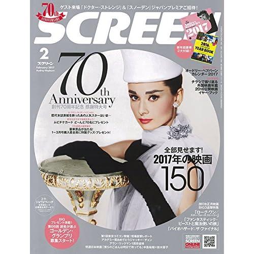 SCREEN(スクリーン) 2017年 02 月号 [雑誌]
