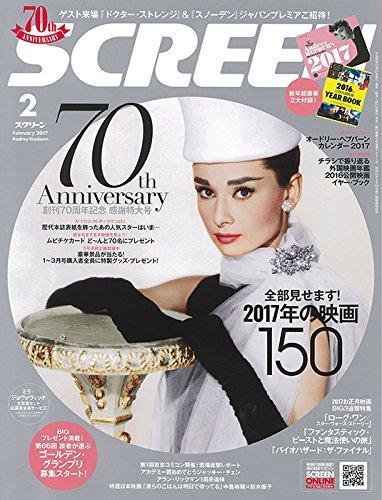 SCREEN(スクリーン) 2017年 02 月号 [雑誌]の詳細を見る