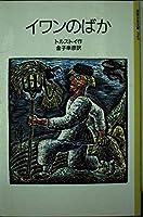 イワンのばか (岩波少年文庫 (2040))